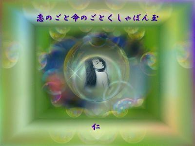フォト575『 恋のごと命のごとくしゃぼん玉 』