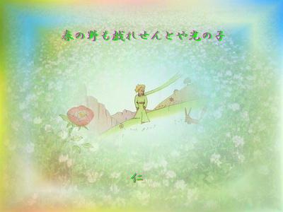 フォト575『 春の野も戯れせんとや光の子 』