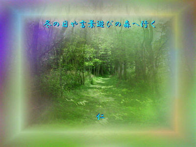 フォト575『 冬の日や言葉遊びの森へ行く 』