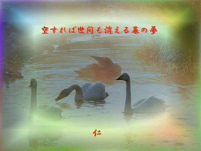 フォト575『 空すれば世間も消える暮の夢 』