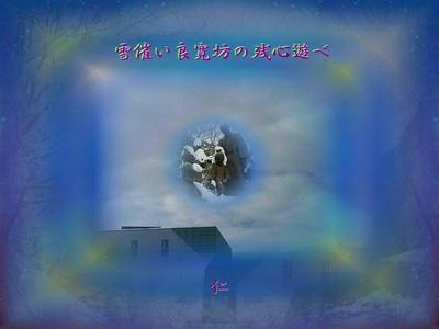 フォト575『 雪催い良寛坊の残心遊べ 』wz2702tp26