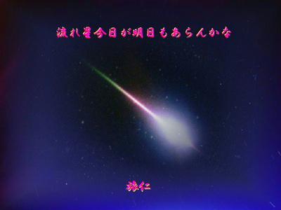 フォト575『 流れ星今日が明日もあらんかな 』zp2201tm07