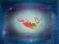 『 凍りたる羽根でニンフの飛翔する 』めぐり逢い良寛さんzz1501sx12