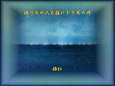 フォト575『 漁り火や人も揺れをり天の川 』ss2001