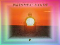 『 秋没日なりすましたる良寛坊 』徒然旅日記rp1801