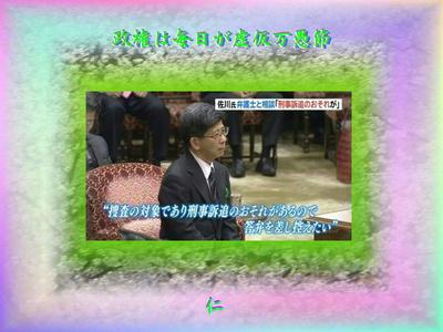 『 政権は毎日が虚仮万愚節 』平和の砦575交心zrw0101