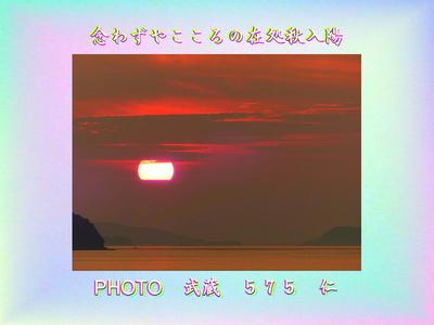 フォト575qq1202『 念わずやこころの在処秋入陽 』