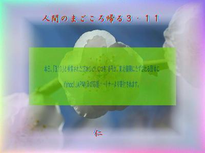 『 人間のまごころ帰る3・11 』平和の砦575交心zrx1101