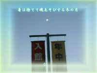 『 身は捨てて魂あそびする冬の月 』平和の砦575交心zsk0904