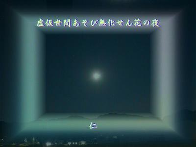 『 虚仮世間あそび無化せん花の夜 』筑紫風575交心zrx2004