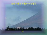『 溶岩の腹より暮れの月昇る 』つれづれ575zsm2311