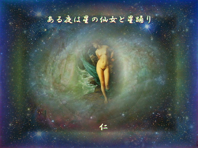 フォト575『 ある夜は星の仙女と星踊り 』wp0504