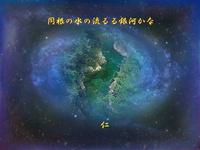 『 同根の水の流るる銀河かな 』青のくさみ「森女」遊泳0805