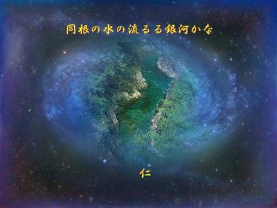 フォト575『 同根の水の流るる銀河かな 』wq1803「0692」tt10