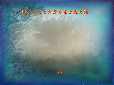 フォト575『 切なさにまた戻り来よ霧の朝 』wq1905