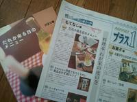 行正り香さんの料理本