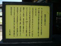 王丸の駅看板2