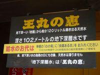 王丸の駅看板1