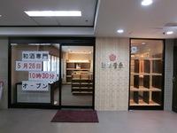 あと1週間。酒商菅原、福岡天神ど真ん中に堂々開店!