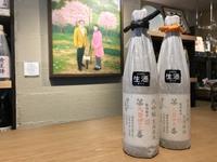 雪の茅舎 製造番号 大吟醸生原酒、純米大吟醸生原酒