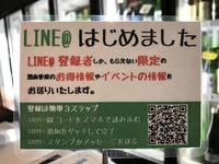 LINE@はじめました(^_-)-☆