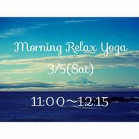 Morning Relax Yoga(モーニング リラックス ヨガ) 3月5日(土)11:00~