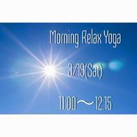 Morning Relax Yoga(モーニング リラックス ヨガ)  3月19日(土)