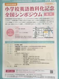 小学校英語教科化記念シンポジウムレポート