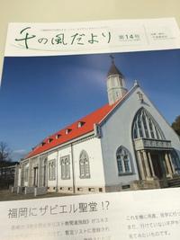 福岡にザビエル聖堂!?