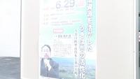 藻谷浩介さんの講演会