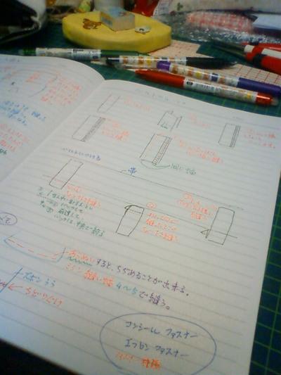 補習ノート。