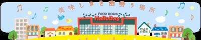 amusement food holes hallo day