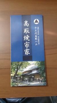 S57年卒の高取七絵さんの嫁ぎ先の東峰村高取焼宗家