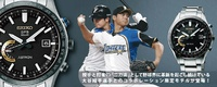 SEIKO アストロン 大谷翔平 限定モデル  SBXB119