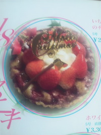 ボン・ヴィボンの2018クリスマスケーキ