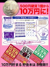 ホップス テップ10万円!!〜