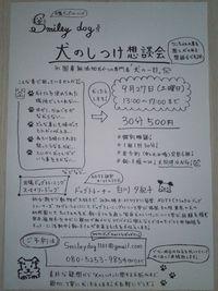 しつけ想談会のお知らせ(^^)