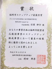 授賞式  福岡市ステップアップ助成事業ビジネスプラン評価会