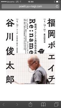 100のやりたいこと!2016年6月19日の福岡ポエイチと谷川俊太郎公演