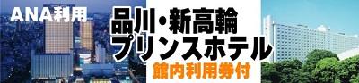 品川・新高輪プリンスホテルプラン