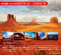 アメリカ・グランドサークル縦断の旅!
