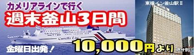 カメリア釜山10000円