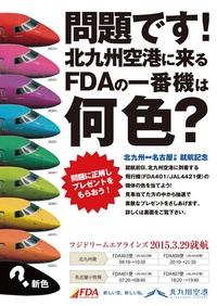 FDAが北九州にきたっちゃね!