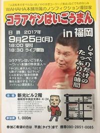 コラアゲンはいごうまんライブin福岡2017
