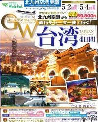 GWスターフライヤーチャーター便で行く台湾!