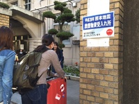 熊本地震、いまできること