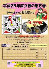 平成29年の恵方巻