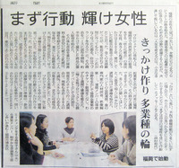 朝日新聞に取り上げられました!!