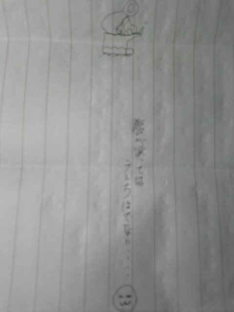 次男からの手紙