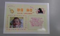 当店オリジナルメッセージカード(出産内祝)